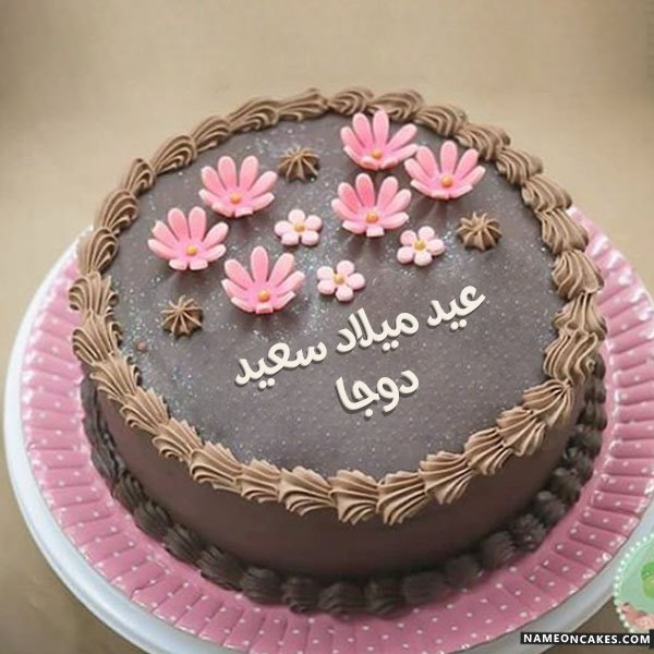 عيد ميلاد سعيد دوجا صور الكيك