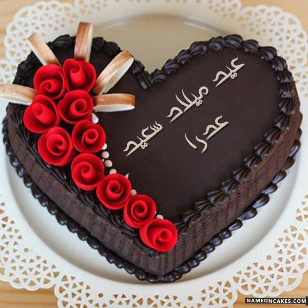 عيد ميلاد سعيد عدرا صور الكيك